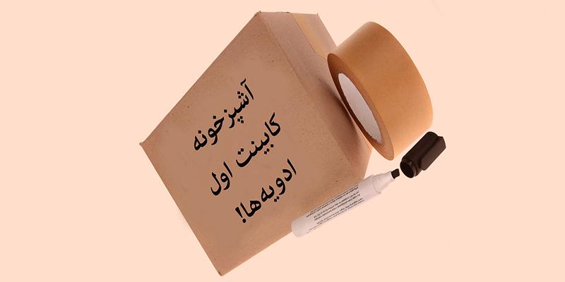 اسباب کشی منزل در اصفهان